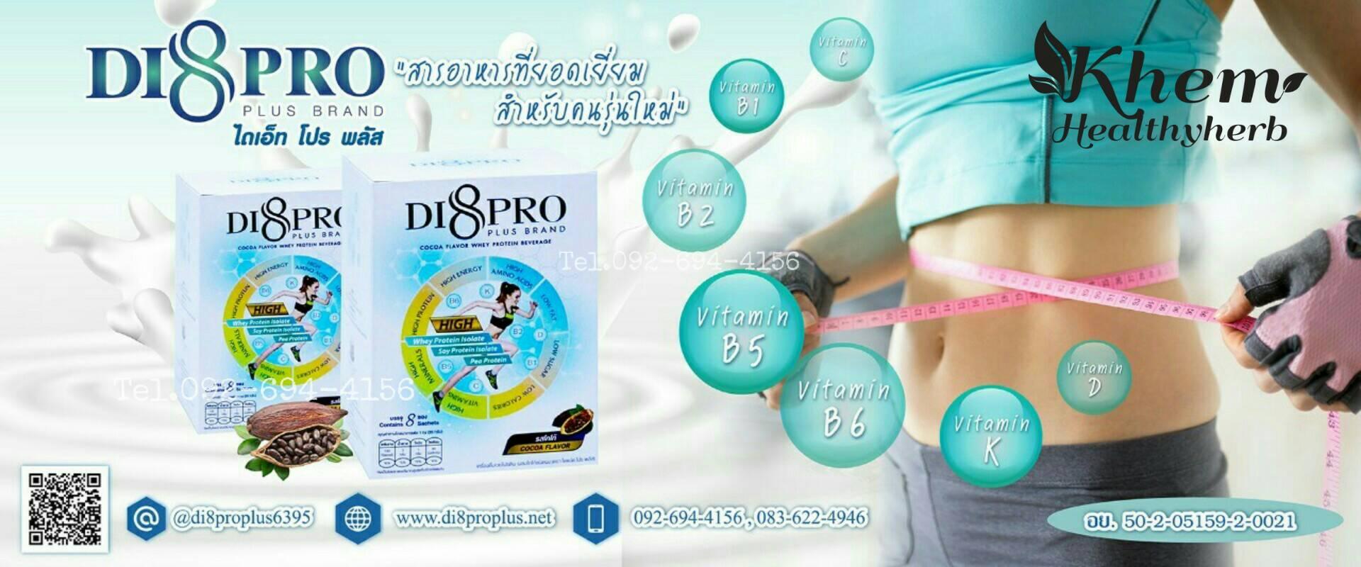 di8proplus เวย์โปรตีนทดแทนมื้ออาหาร