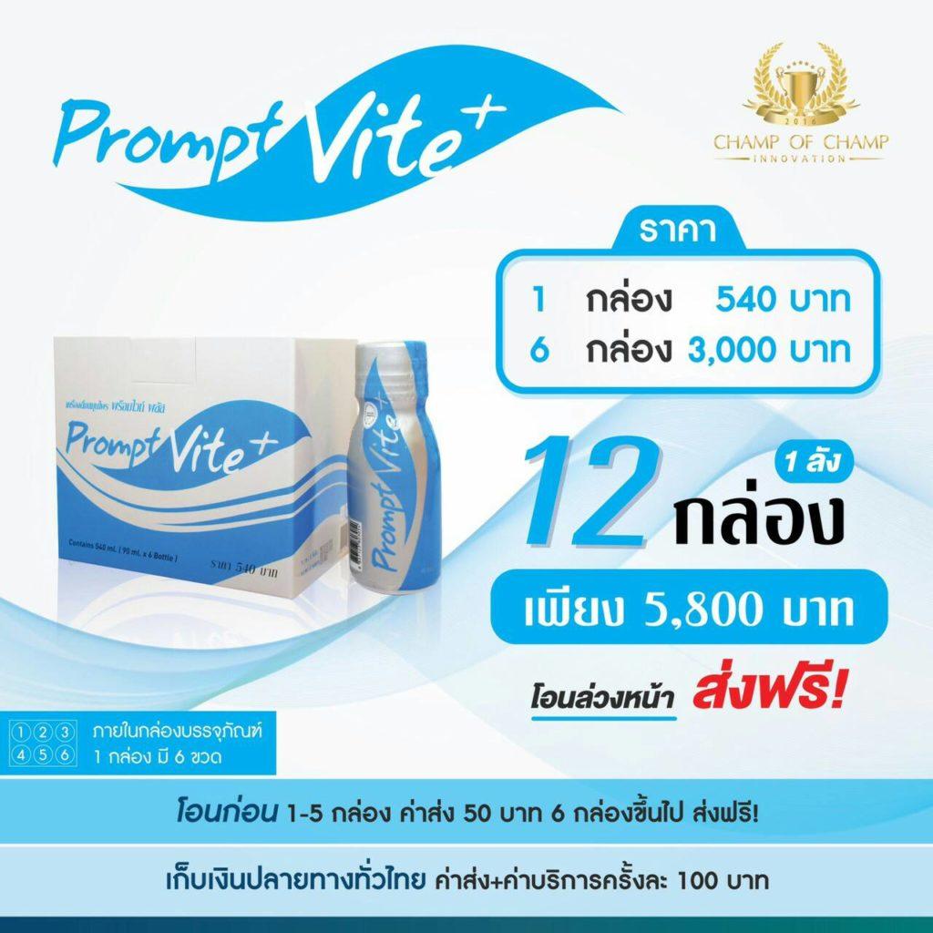 di8proplus promptvite